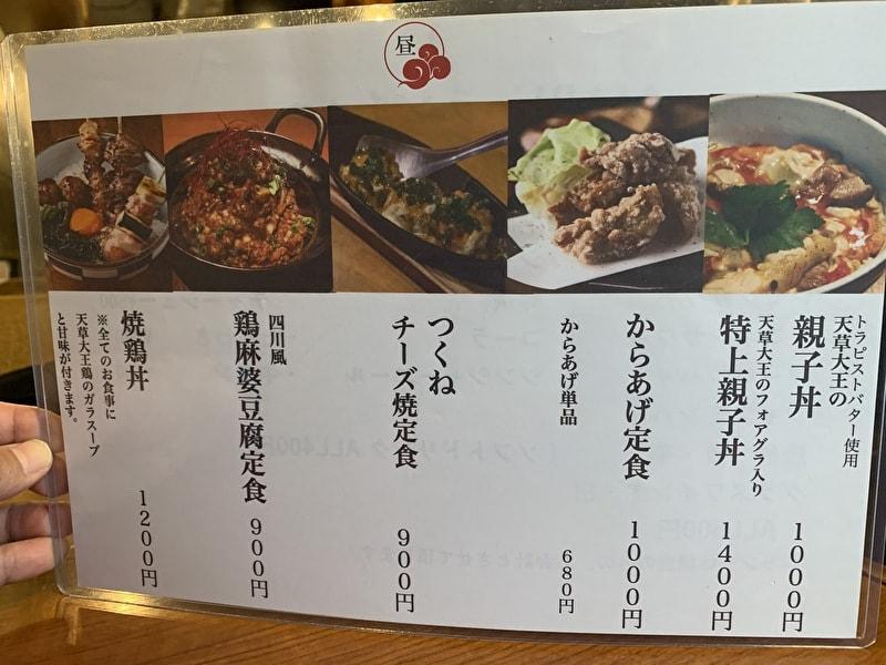 中目黒 MARU ランチメニュー