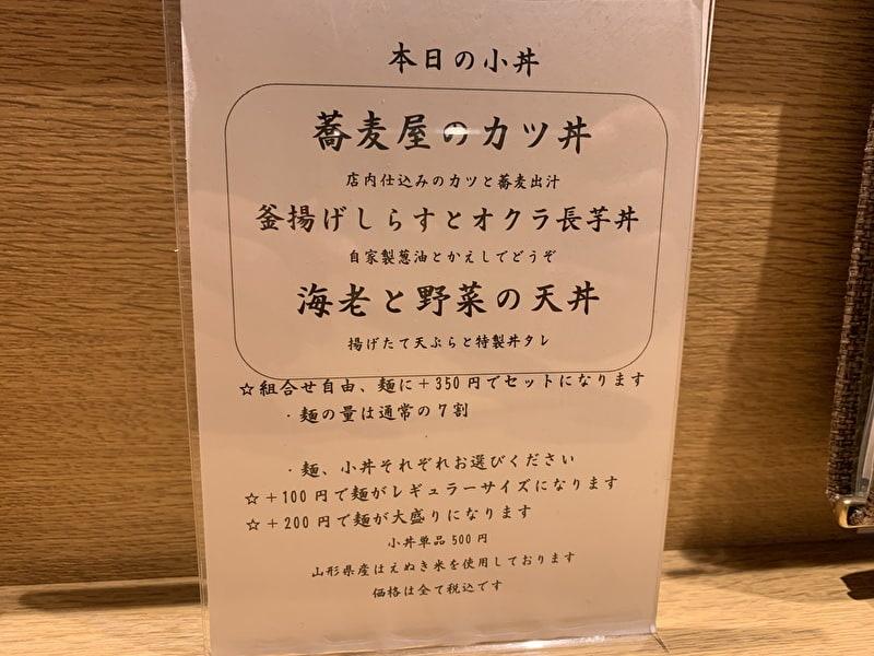 空庵 中目黒 蕎麦 小丼