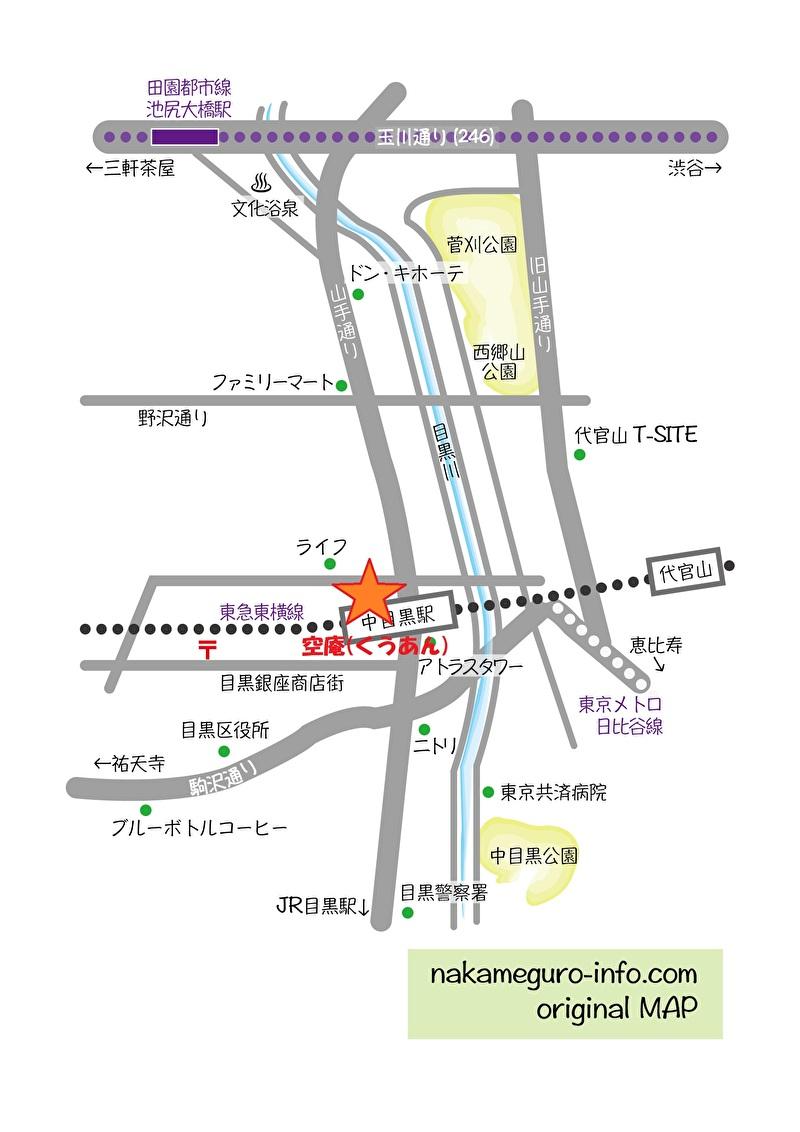 空庵 中目黒 蕎麦 行きかた 地図