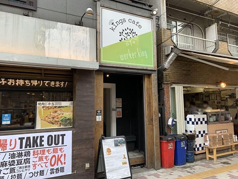 kingscafe キングスカフェ 中目黒 外観
