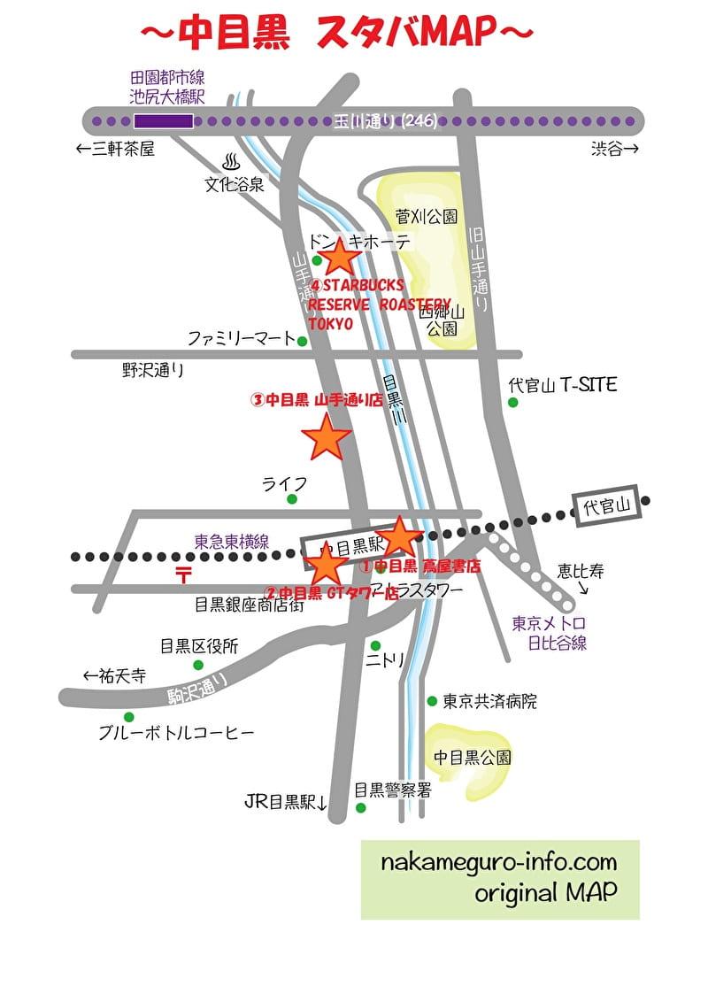 中目黒 スタバMAP