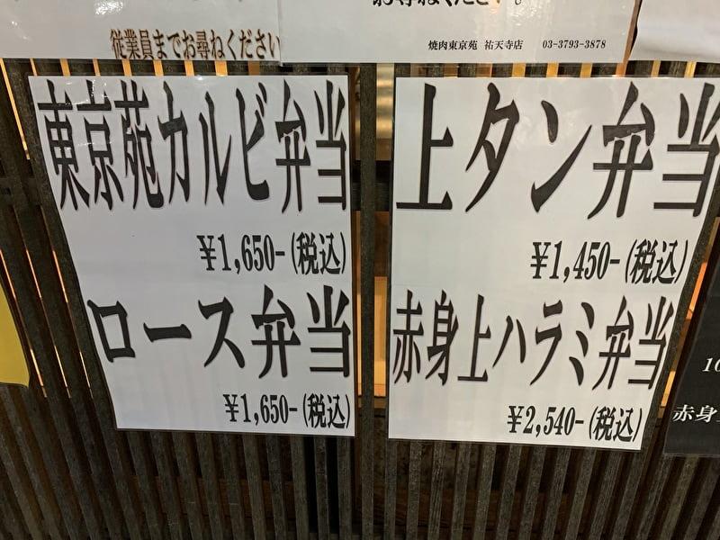 東京苑 祐天寺 テイクアウト