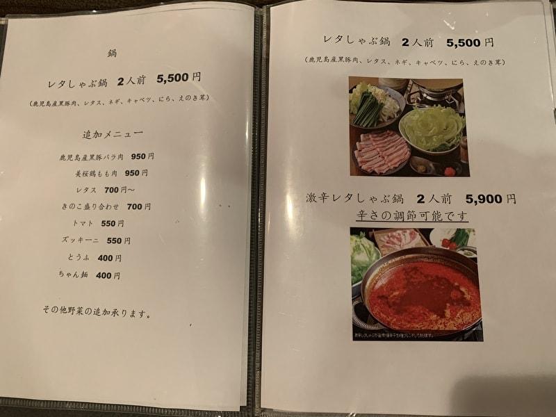代官山 吟 レタしゃぶ 鍋メニュー