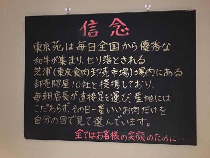 東京苑 祐天寺 信念
