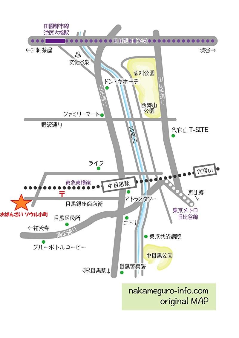 中目黒 おばんざい ソウル小町 行きかた 地図