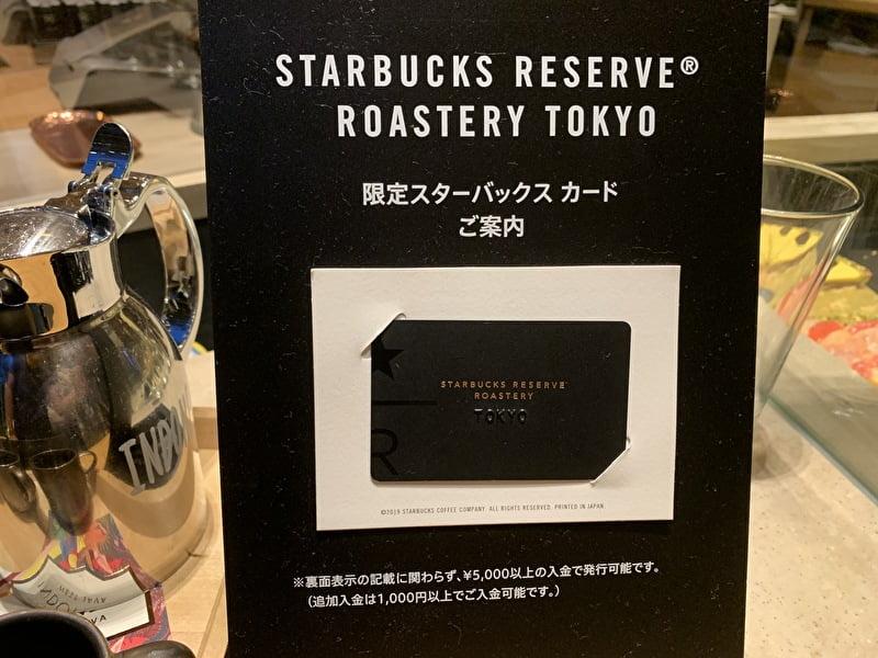 中目黒 スターバックスロースタリー東京 カード
