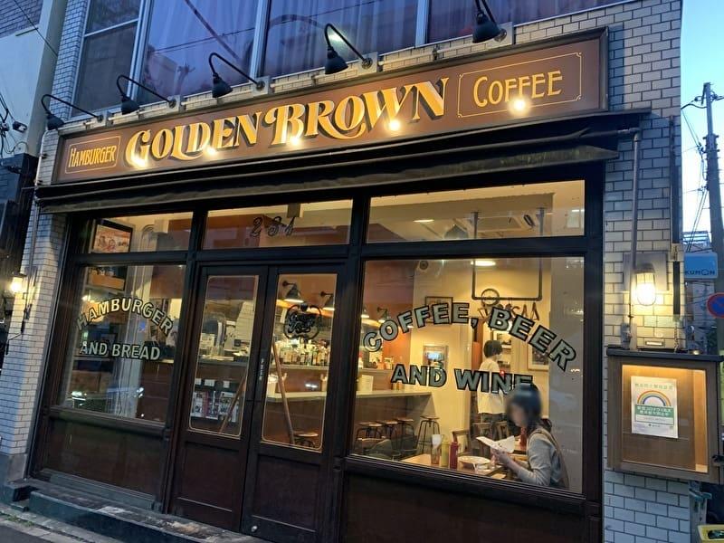 GOLDEN BROWN(ゴールデンブラウン) 中目黒 外観