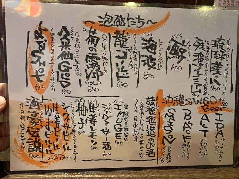 草花木果(そーかぼっか) 中目黒 メニュー