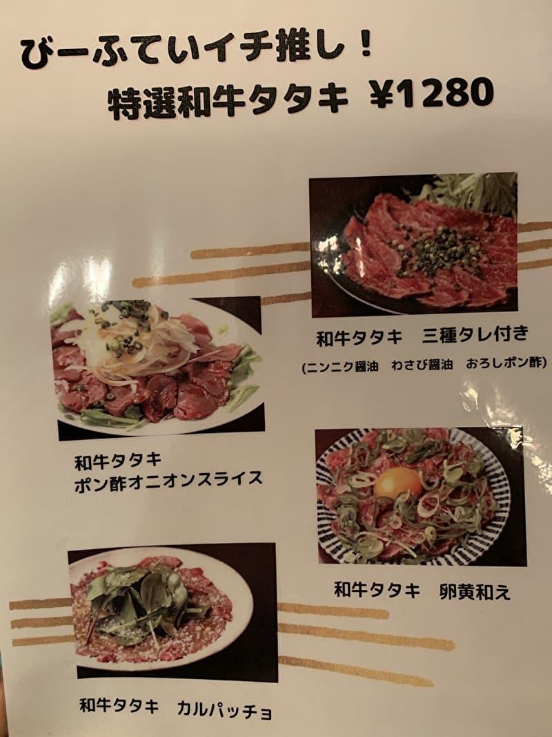 びーふてい 中目黒 焼肉 メニュー(タタキ)