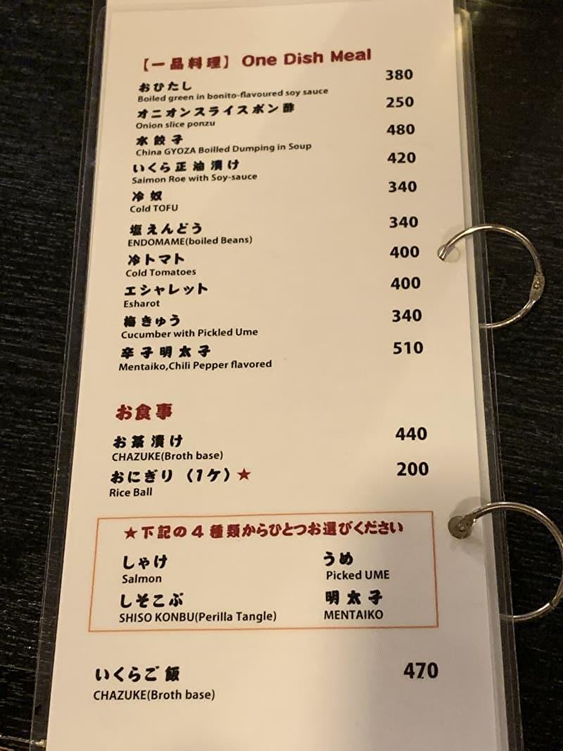 中目黒 串若丸 メニュー