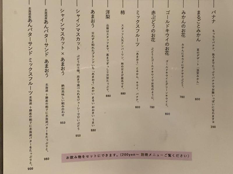 INITIAL(イニシャル) 中目黒 メニュー フルーツサンド