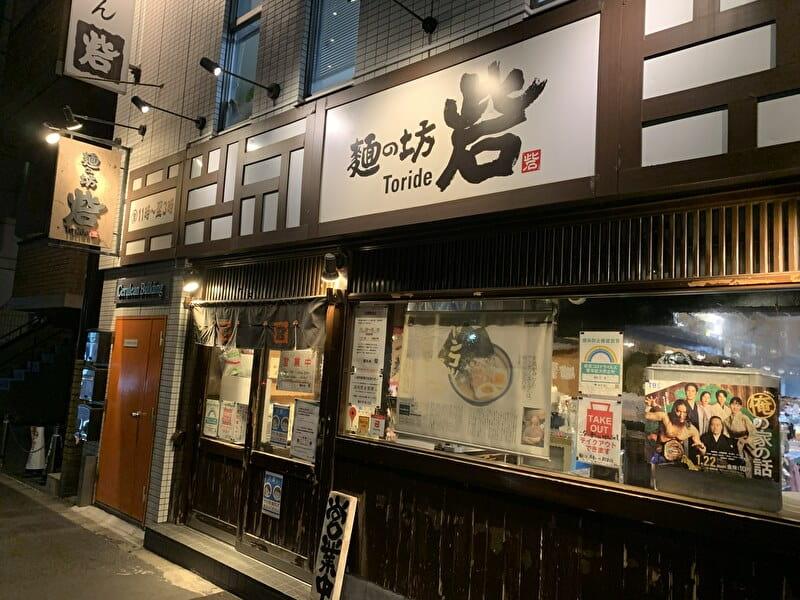 神泉 麺の坊 砦 外観