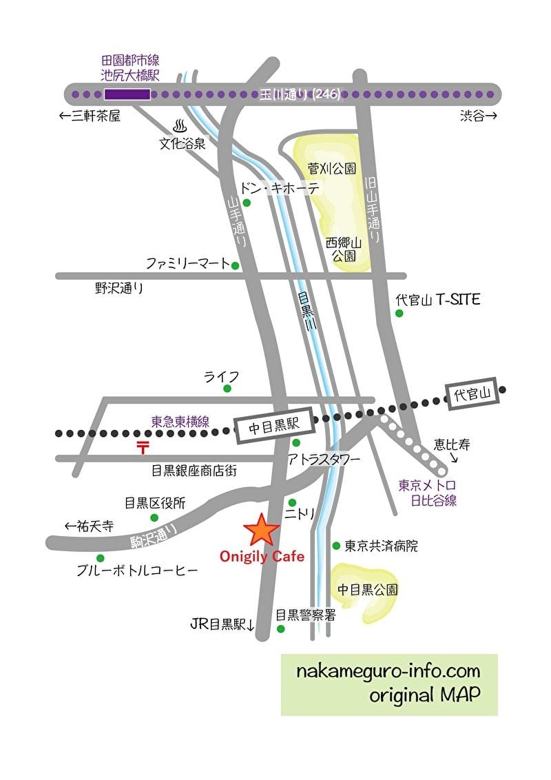 Onigily Cafe おにぎりカフェ 中目黒 地図 行き方