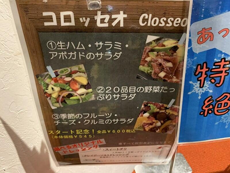 コロッセオ2 中目黒 お惣菜 サラダ