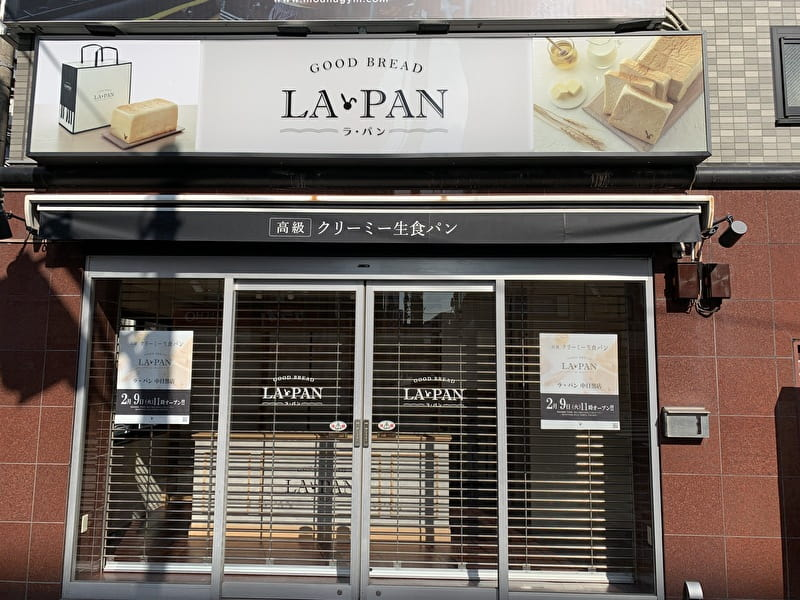LA・PAN(ら・ぱん) 中目黒 オープン 開店