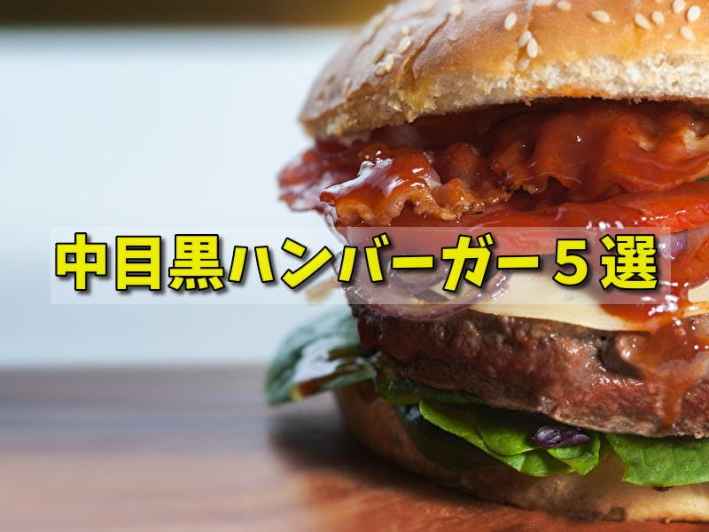中目黒 おすすめハンバーガー 5選