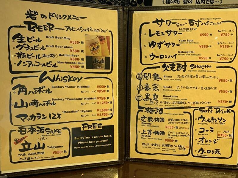 神泉 麺の坊 砦 アルコールメニュー