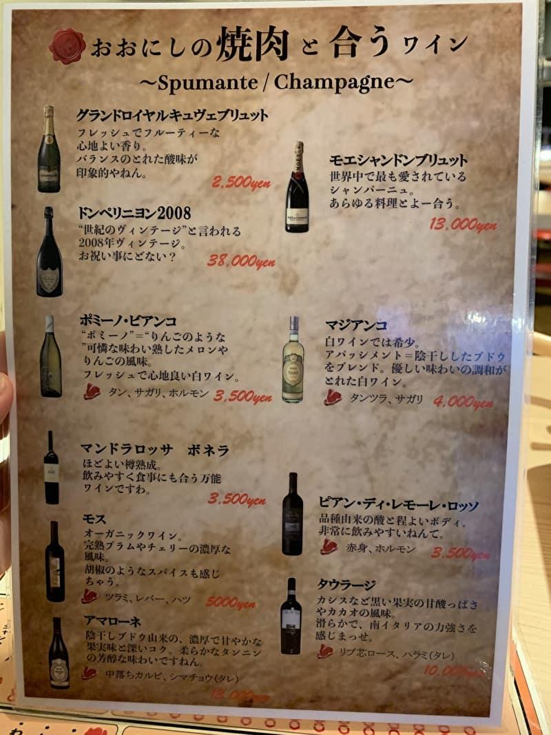 カウンター焼肉 おおにし 祐天寺 ワイン・シャンパンメニュー