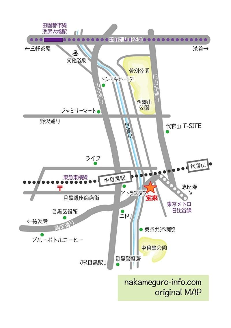中華宝来 中目黒 行き方 地図 アクセス