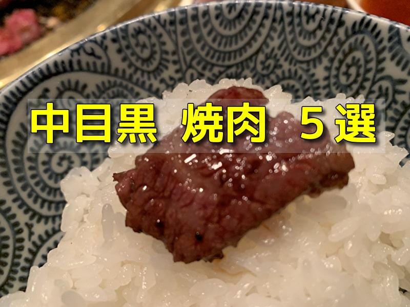 中目黒 焼肉 オススメ 5選