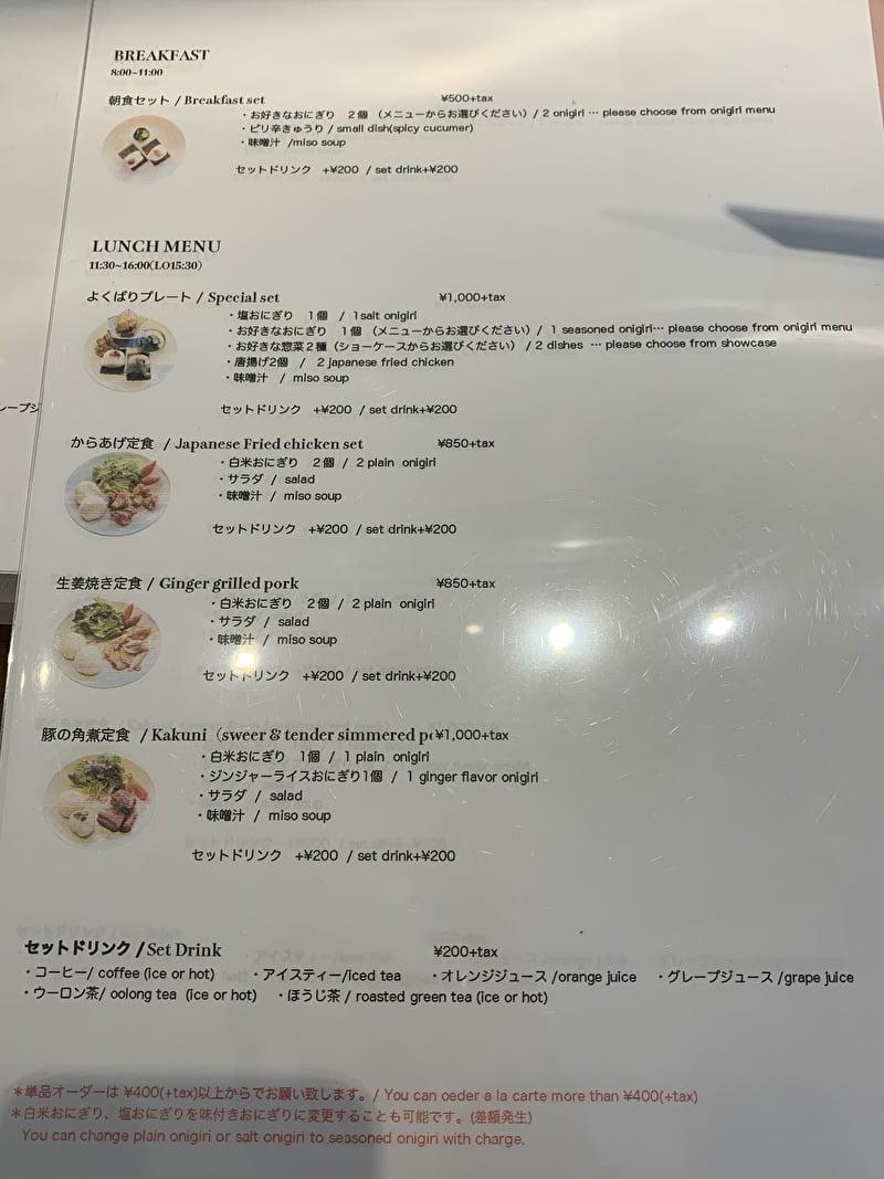 Onigily Cafe おにぎりカフェ 中目黒 メニュー