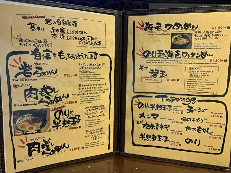 神泉 麺の坊 砦 メニュー