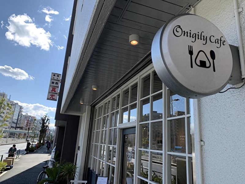 Onigily Cafe おにぎりカフェ 中目黒 外観