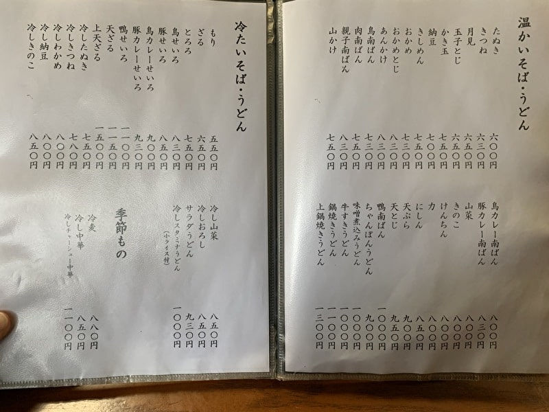 朝日屋 中目黒(青葉台) メニュー