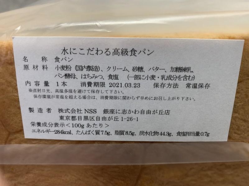 銀座に志かわ 中目黒 高級食パン 消費期限3日