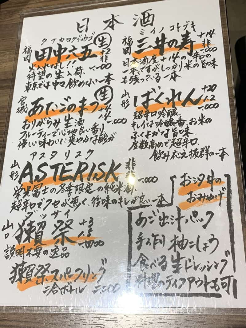 渋谷(松濤) お汐井 メニュー