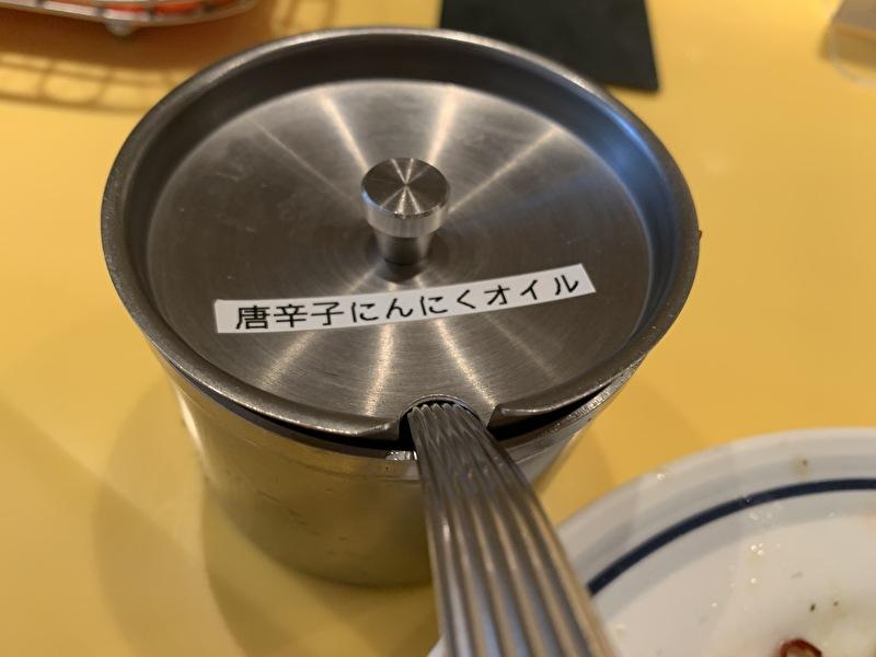 関谷スパゲティ 中目黒 唐辛子にんにくオイル