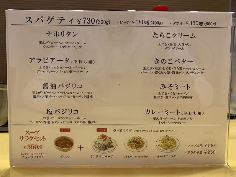 関谷スパゲティ 中目黒 メニュー