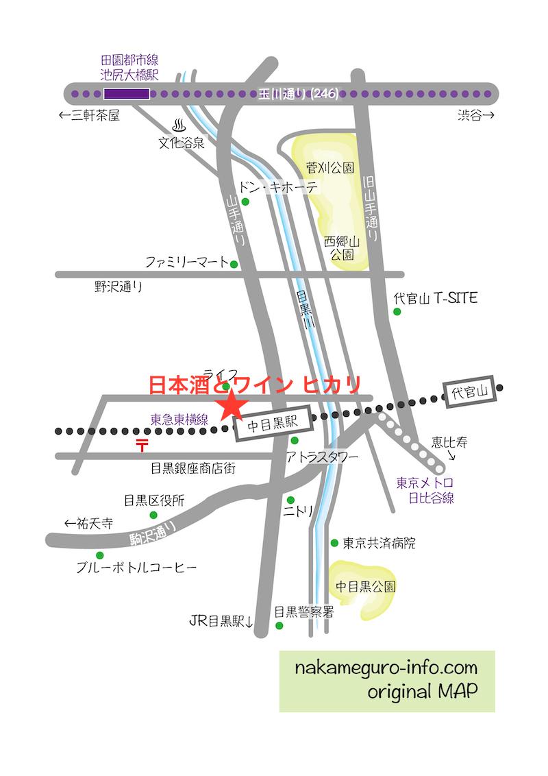 中目黒 ヒカリ アクセス 地図