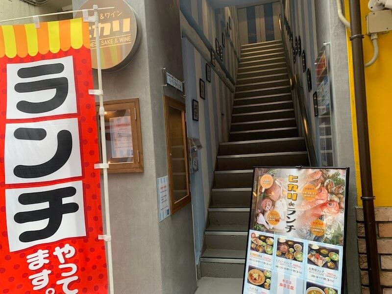 中目黒 ヒカリ 入口