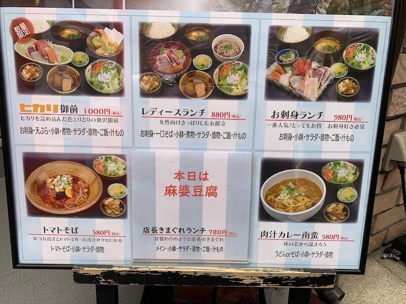 中目黒 ヒカリ ランチメニュー