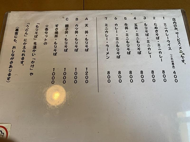 生蕎麦 橋本屋 中目黒・祐天寺 セットメニュー