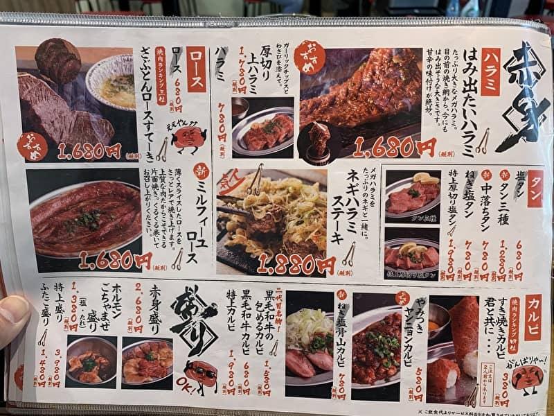 大阪焼肉・ホルモン ふたご メニュー