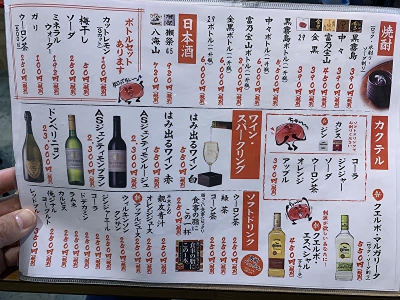 大阪焼肉・ホルモン ふたご ドリンクメニュー