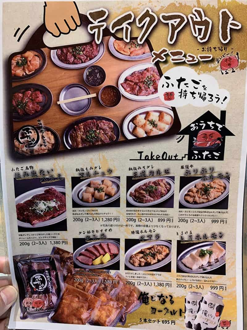 大阪焼肉・ホルモン ふたご テイクアウト