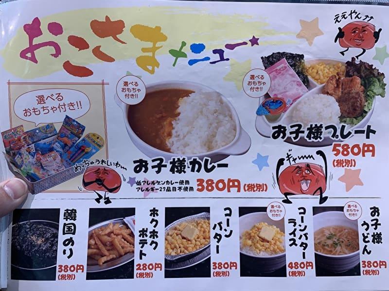 大阪焼肉・ホルモン ふたご お子様メニュー