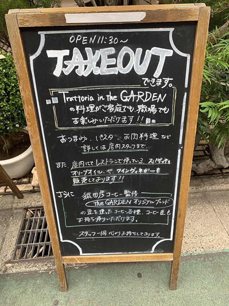the GARDEN 中目黒 テイクアウト