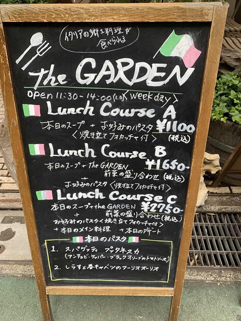 the GARDEN 中目黒 ランチメニュー