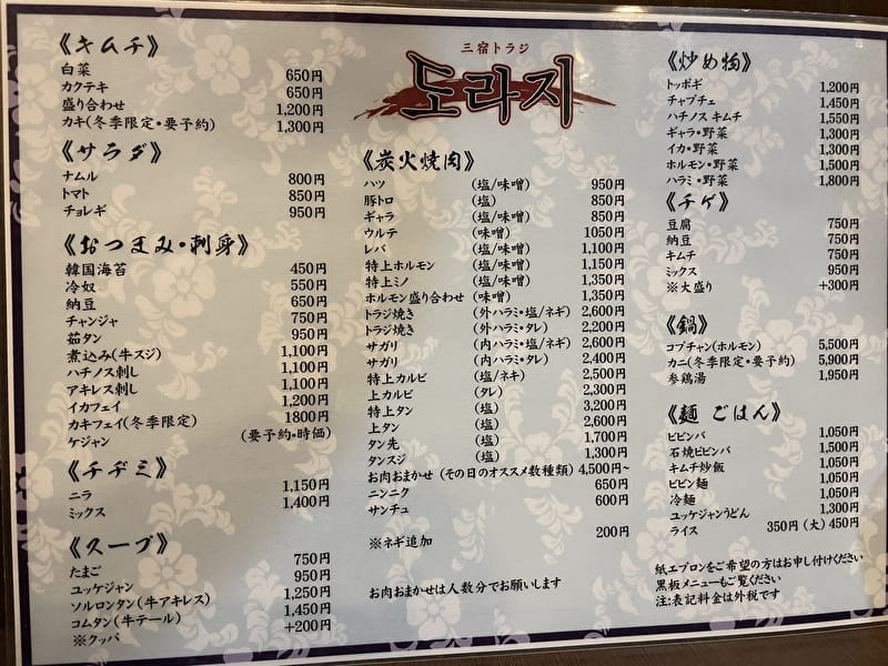 三宿トラジ 祐天寺 焼肉 メニュー