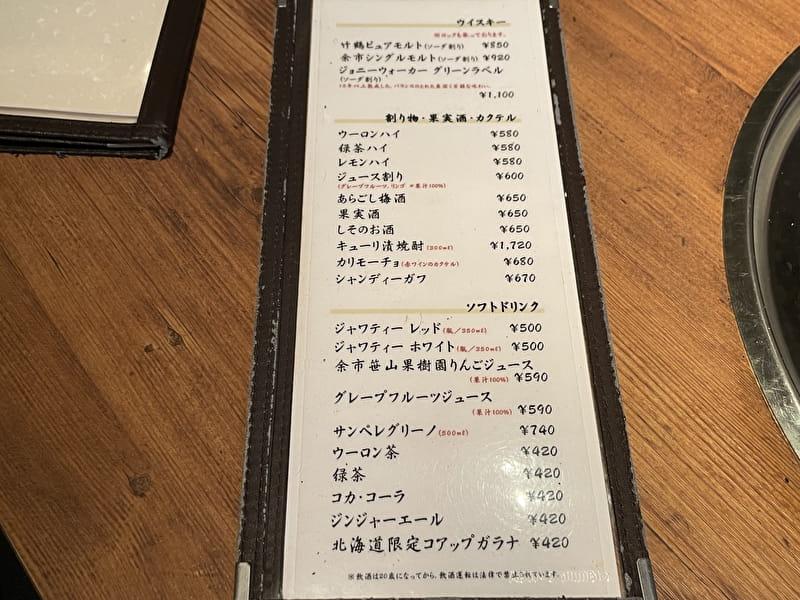 成吉思汗 ふじや 中目黒 ドリンクメニュー