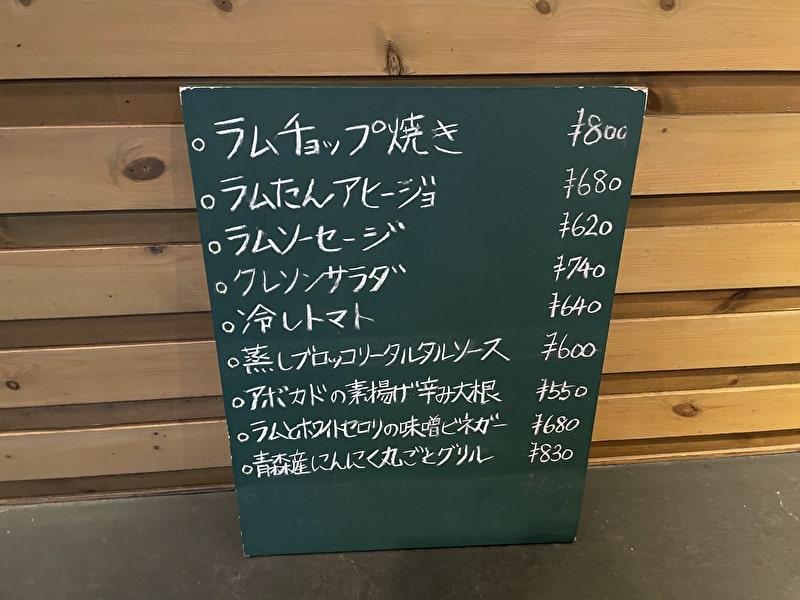 成吉思汗 ふじや 中目黒 メニュー