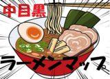 中目黒 ラーメンマップ 19店 おすすめ